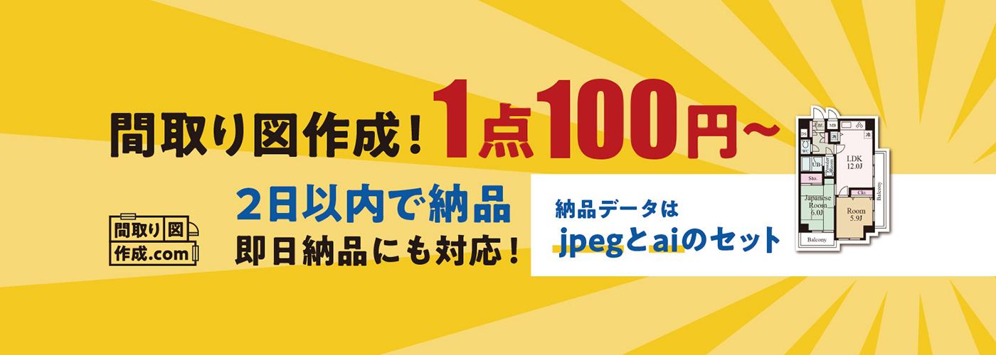 間取り図作成.com スタッフブログ
